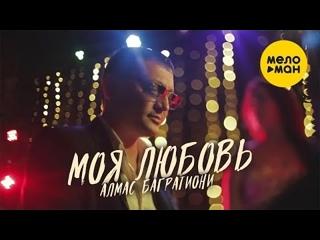 Алмас Багратиони - Моя любовь (Премьера клипа 2021)