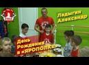 Праздник День рождения в СПК ЯРОПОЛК, город Красногорск, Ладыгин Александр, апрель 2021 г.