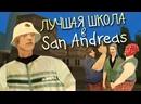ЛУЧШАЯ ШКОЛА в San Andreas