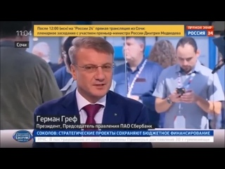 Герман Греф (Сбербанк) о снятии биометрии со школьников РФ