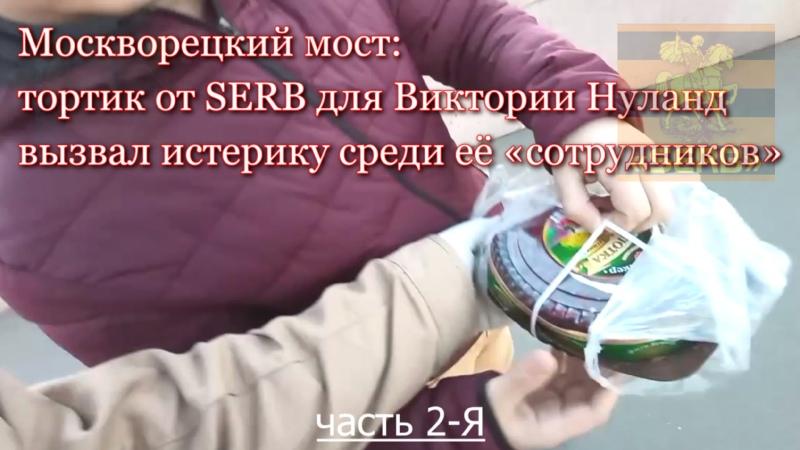 Москворецкий мост тортик от SERB для Виктории Нуланд вызвал истерику среди её сотрудников Часть 2 Я