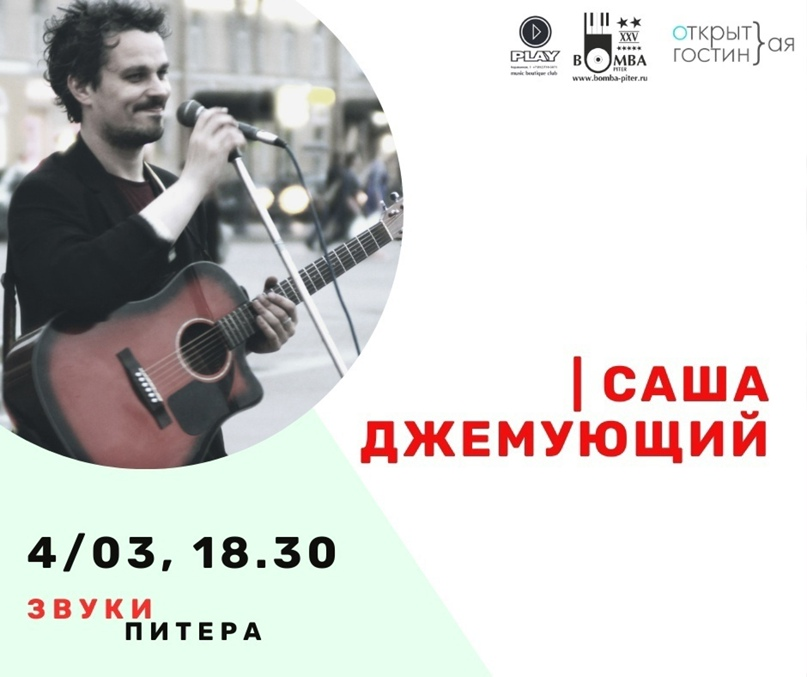Творческая встреча с Сашей Джемующим в рамках фестиваля уличных музыкантов Звуки Питера