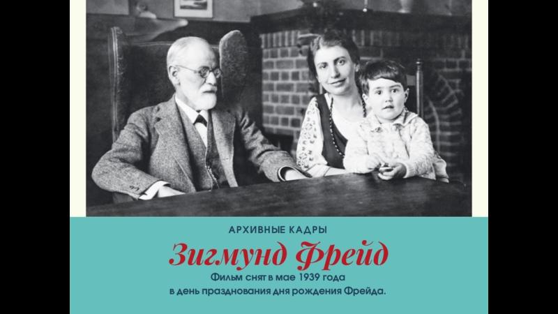 Зигмунд Фрейд Домашнее видео из архива Фрейда 1939 год