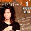 Маша Кудрявцева & Кудри Бэнд в Санкт-Петербурге