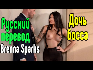 Brenna Sparks большие сиськи big tits [Трах, all sex, porn, big tits , Milf, инцест порно blowjob brazzers секс анальное секс