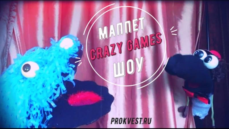Маппет ШОУ Crazy Games игра Вы поедете на бал