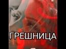 ГРЕШНИЦА. Елена Фурманова-Юкиш.