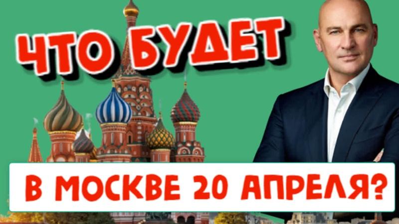 Что Будет с Гильдией Raido Важное Событие 20 Апреля в Москве Новости Wecco