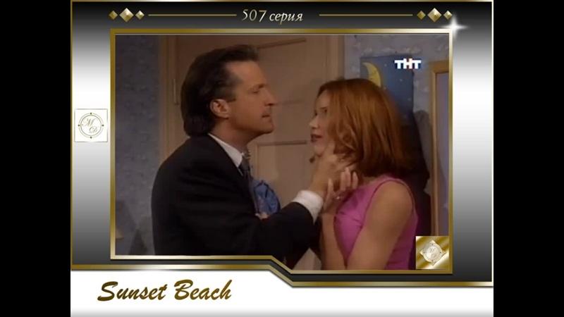 Sunset Beach 507 Любовь и тайны Сансет Бич 507 серия