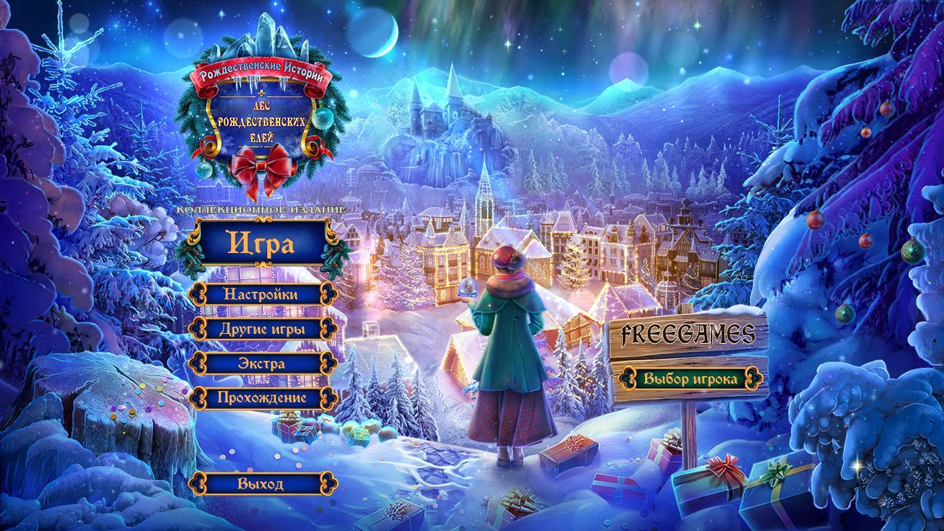 Рождественские истории 9: Лес Рождественских елей. Коллекционное издание | Christmas Stories 9: The Christmas Tree Forest CE (Rus)