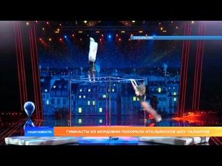 Гимнасты из Мордовии покорили итальянское шоу талантов