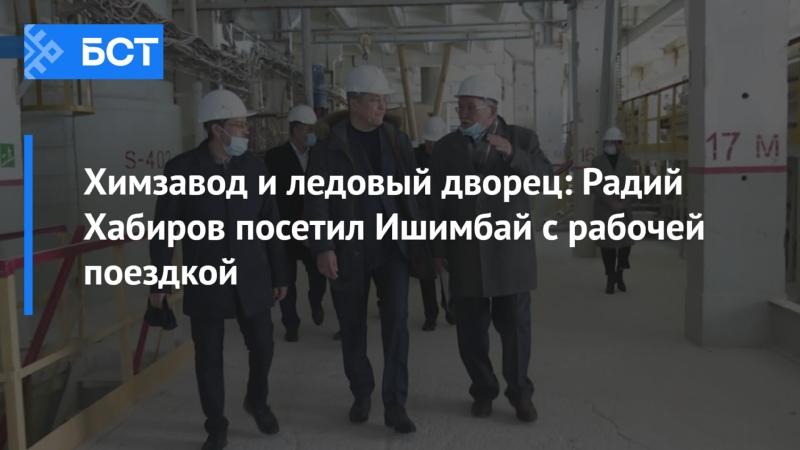 Химзавод и ледовый дворец Радий Хабиров посетил Ишимбай с рабочей поездкой