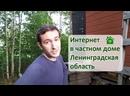 Беспроводной интернет на даче СПб, Ленинградская область