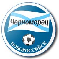 Фотография Черномореца Новороссийска