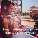 Фотоальбом Руслана Фомина