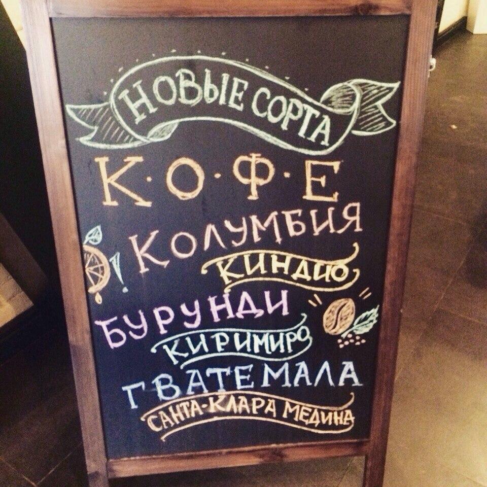 Кофейня «Кофеин» - Вконтакте