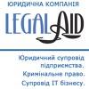 Адвокат Львів | Юрист Львів | Юридична компанія