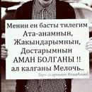 Персональный фотоальбом Нурболата Кунтуова