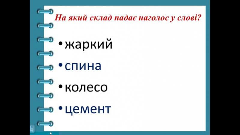 ZNO_Nagolos_Test-samoperevirka