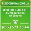 Бытовая химия, продукти из Европы Киев Васильков