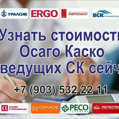 сайт страховок осаго