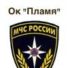 """ОК """"ПЛАМЯ"""" МЧС РОССИИ"""