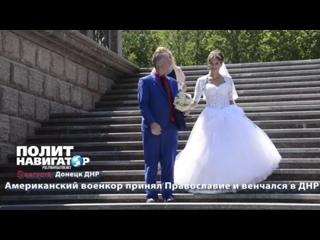 Донецк.5 августа,2017.Венчание Патрика Ланкастера и Надежды, жительницы ДНР