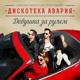Дискотека Авария - Ноги-Ноги (DJ Nejtrino & DJ Stranger Remix)