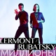 Lermont, Rubatsky - Не тает лёд