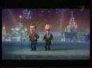 Оливье-шоу. Частушки Медведева и Путина - Новый год Часть 1