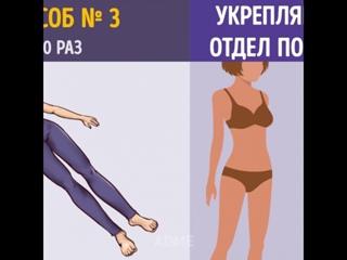 Эти 1-минутные упражнения спасут вас от боли в спине.