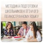 Методика подготовки школьников к ЕГЭ и ОГЭ по иностранному языку