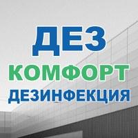 ДЕЗ Комфорт Дезинфекция Хабаровск и край