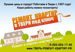 Ремонт квартир в Твери под ключ!