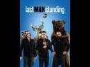 Последний настоящий мужчина 1 сезон 2011 - 2012 серии 1-4 24