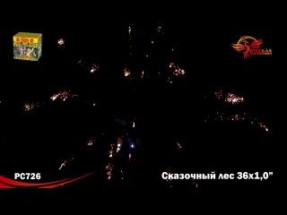 Фейерверк Сказочный лес - 36 залпов