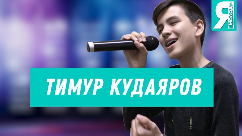 Тимур Кудаяров