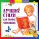Светлана Силантьева - Колыбельная