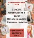 Персональный фотоальбом Ивана Багетного