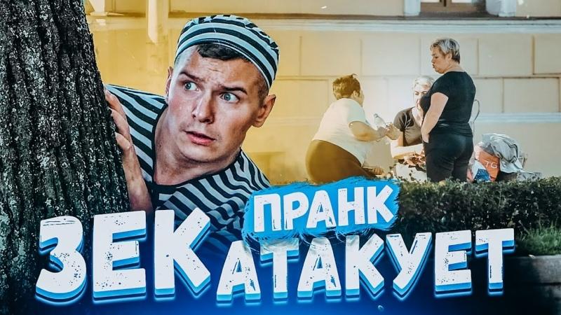 СБЕЖАВШИЙ ЗАКЛЮЧЕННЫЙ АТАКУЕТ ПРАНК новый розыгрыш от Vjobivay подстава
