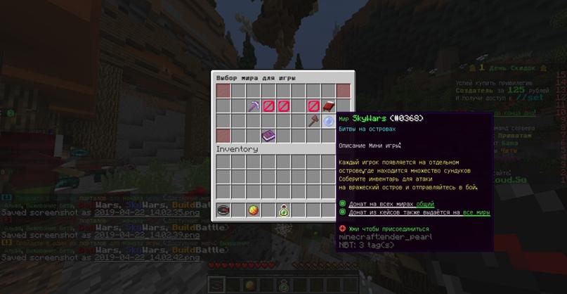 Сборка: «MiniGames+» Survival, SkyWars, BedWars, BuildBattle, изображение №40