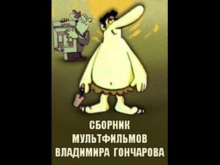 Сборник мультфильмов Владимира Гончарова - Полная коллекция (1968-1995)