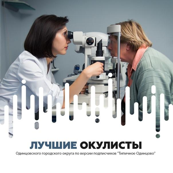 Хороший окулист: Окулист и офтальмолог: в чем разница ...