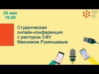 Студенческая онлайн-конференция с ректором СФУ Максимом Румянцевым