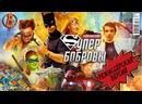 BadComedian - СуперБобровы реж. версия