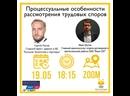 Сергей Лысов и Иван Шутов - курс Школы Мастеров ЮФ МГУ