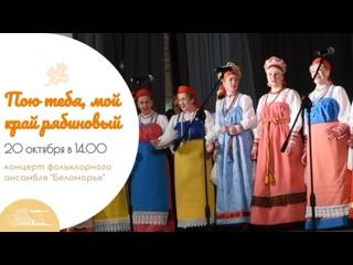 20 октября в  Концерт фольклорного ансамбля «Беломорье»