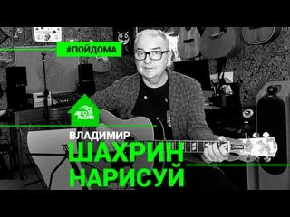 """🅰️ Премьера! Владимир Шахрин - Нарисуй (проект Авторадио """"Пой Дома"""") LIVE"""