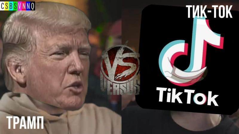 CSBSVNNQ Music - VERSUS - Трамп VS ТикТок