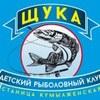 """Детский рыболовный клуб  """"Щука"""" ст. Кумылженская"""